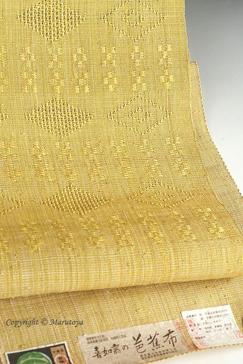 福木 捩り入 花織 八寸名古屋帯