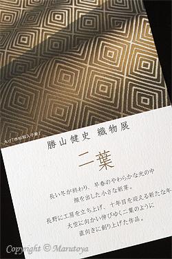 勝山健史織物展