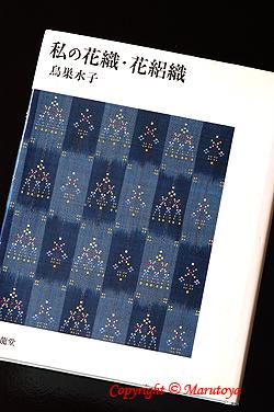 私の花織 花絽織