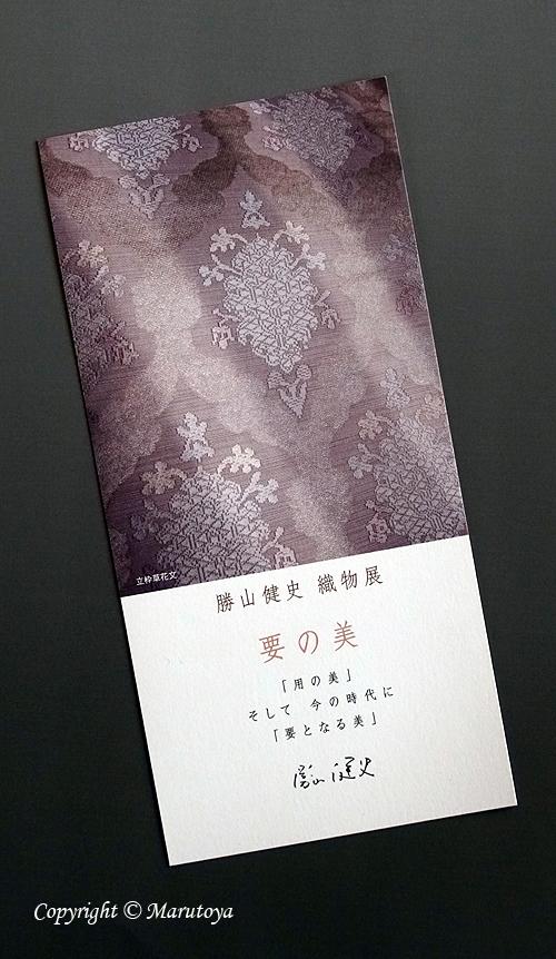 勝山健史 織物展 2018年