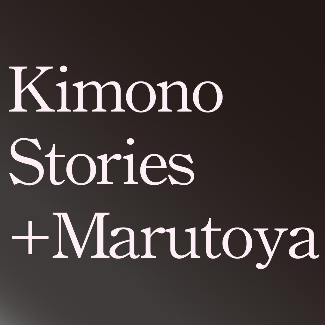創作着物と帯の専門店マルトヤ