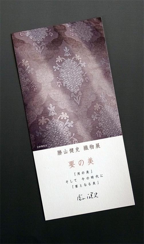 勝山健史 織物展 <要の美> 京都