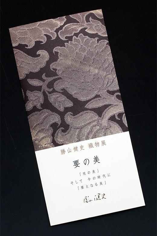 勝山健史 織物展 <要の美> 代官山