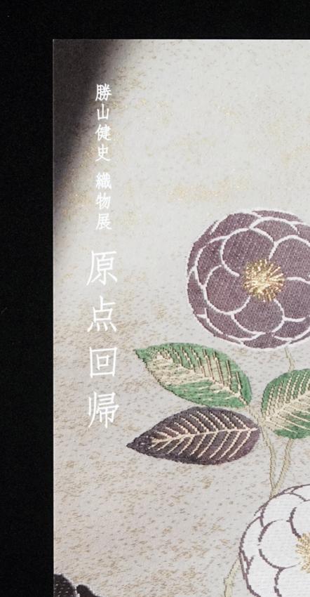 勝山健史 織物展 <原点回帰> 代官山